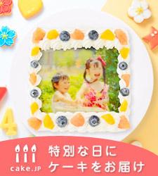 ケーキ通販Cake.jp