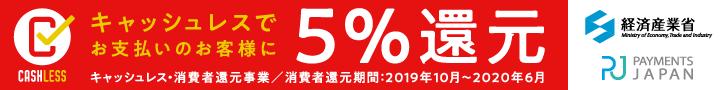 キャッシュレスでお支払いのお客様に5%還元 キャッシュレス・消費者還元事業/消費者還元期間:2019年10月〜2020年6月 経済産業省